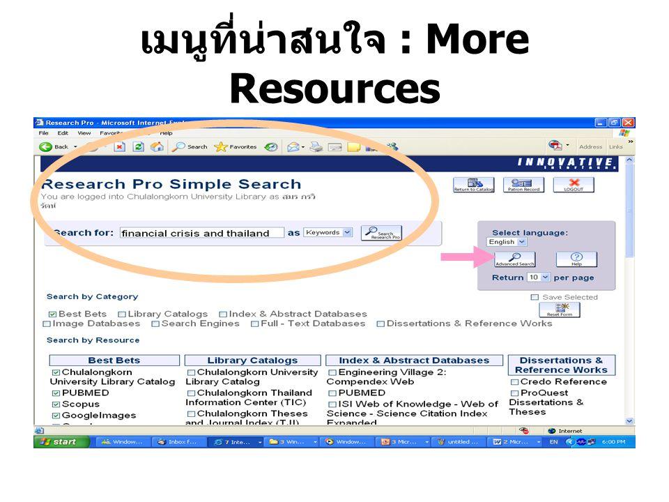 เมนูที่น่าสนใจ : More Resources