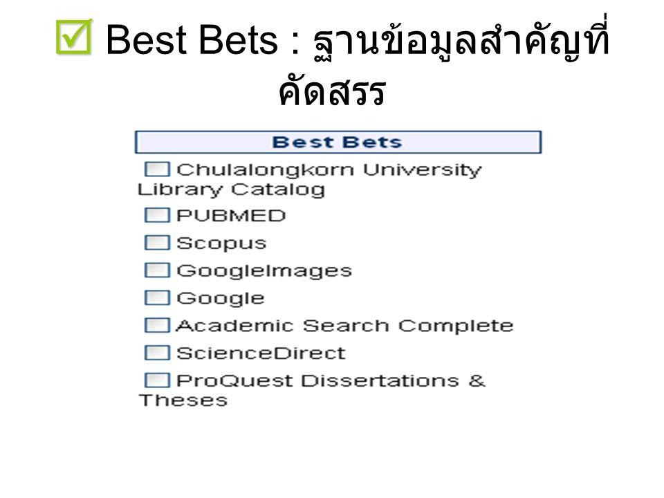 การแสดงผลลัพธ์ : Best bets