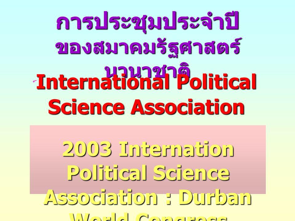 สมาคมรัฐศาสตร์แห่งประเทศไทย เข้าร่วมประชุม ในฐานะสมาชิกใหม่ (Collective Member) ของสมาคม รัฐศาสตร์นานาชาติ รองศาสตราจารย์ ดร.