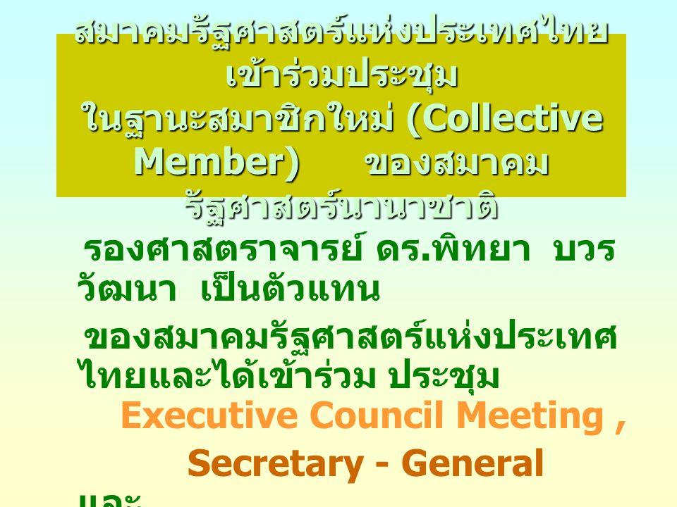 สมาคมรัฐศาสตร์แห่งประเทศไทย เข้าร่วมประชุม ในฐานะสมาชิกใหม่ (Collective Member) ของสมาคม รัฐศาสตร์นานาชาติ รองศาสตราจารย์ ดร. พิทยา บวร วัฒนา เป็นตัวแ