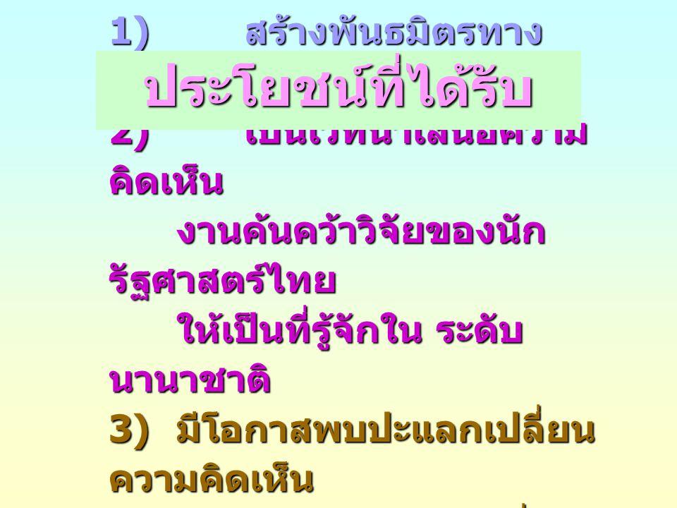 1) สร้างพันธมิตรทาง วิชาการ 2) เป็นเวทีนำเสนอความ คิดเห็น งานค้นคว้าวิจัยของนัก รัฐศาสตร์ไทย ให้เป็นที่รู้จักใน ระดับ นานาชาติ 3) มีโอกาสพบปะแลกเปลี่ย
