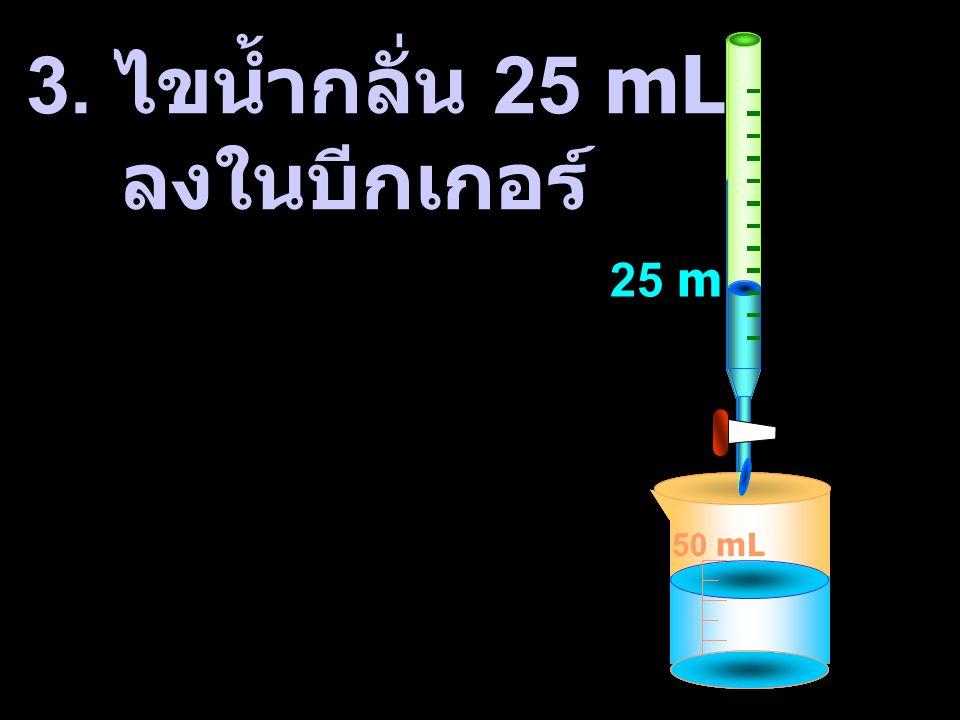 3. ไขน้ำกลั่น 25 mL ลงในบีกเกอร์ 25 mL 50 mL