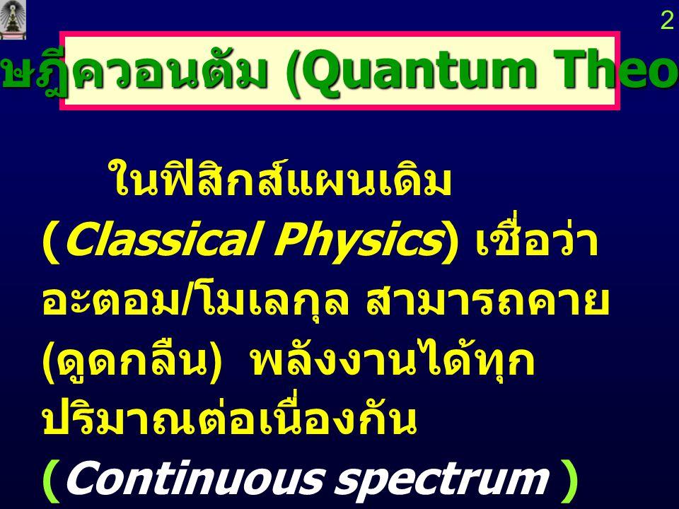 แบบจำลองอะตอม กั บ ปฏิกิริยาเคมี 1