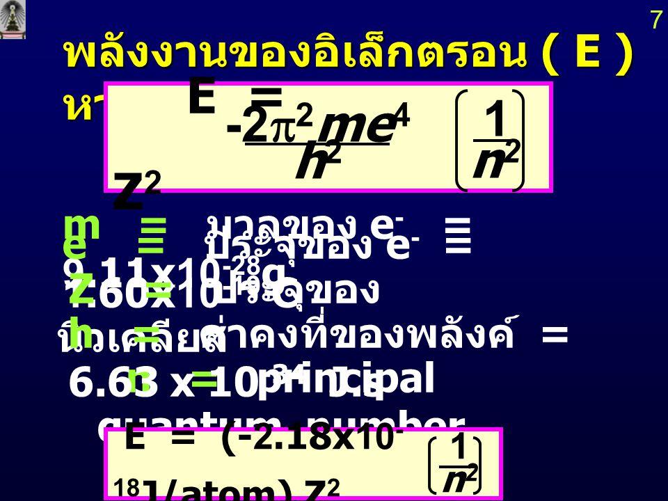 6 allowed energy state 1. e - ในไฮโดรเจนอะตอม เคลื่อนที่เป็นวงกลม รอบนิวเคลียส e - ในอะตอมไม่ สามารถมี พลังงานปริมาณใดๆ ได้ทุกค่า แต่จะอยู่ใน วงโคจรที