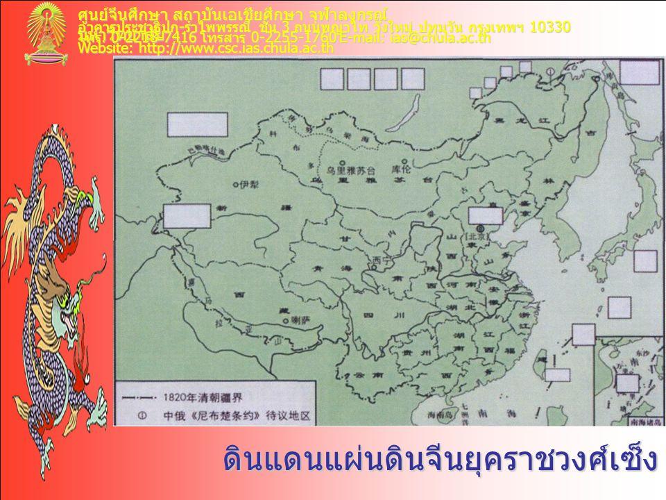 ศูนย์จีนศึกษา สถาบันเอเชียศึกษา จุฬาลงกรณ์ มหาวิทยาลัย อาคารประชาธิปก - รำไพพรรณี ชั้น 3 ถนนพญาไท วังใหม่ ปทุมวัน กรุงเทพฯ 10330 โทร.