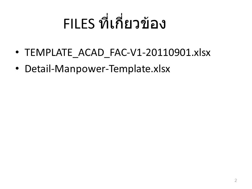 FILES ที่เกี่ยวข้อง TEMPLATE_ACAD_FAC-V1-20110901.xlsx Detail-Manpower-Template.xlsx 2