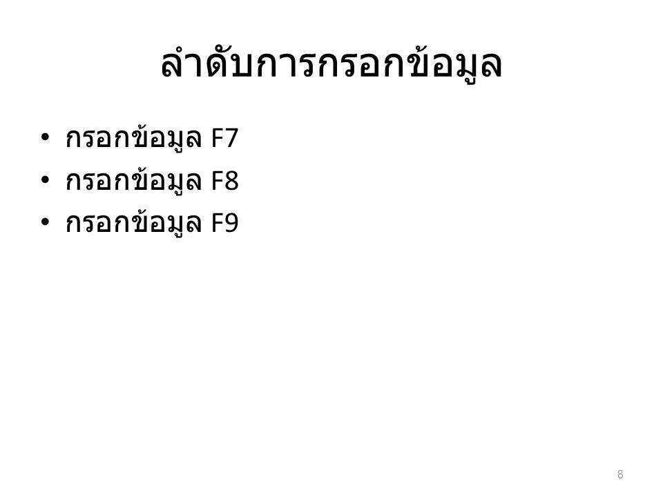 ลำดับการกรอกข้อมูล กรอกข้อมูล F7 กรอกข้อมูล F8 กรอกข้อมูล F9 8