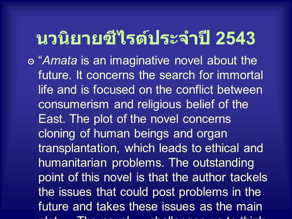 ประเด็นสำคัญของนวนิยาย ๏การต่อสู้ระหว่างธรรมะกับอธรรม ๏ธรรมะ --> พุทธศาสนา, ความรัก, การ ต่อสู้เพื่อรักษาเอกลักษณ์ดั้งเดิม ๏อธรรม --> วิทยาศาสตร์.