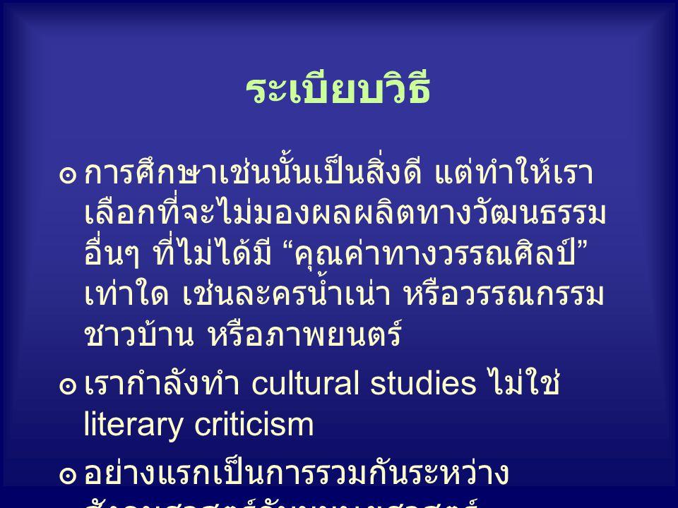 เรื่อง อมตะ บอกอะไรเรา เกี่ยวกับสังคมไทยปัจจุบัน ๏การปะทะกันระหว่างกระแสความคิด วิทยาศาสตร์เทคโนโลยีจากตะวันตก กับภูมิปัญญาดั้งเดิมของไทย ๏การมองว่ามีการประสานกันระหว่าง วิทยาศาสตร์เทคโนโลยีกับโลกาภิวัตน์ ๏พุทธศาสนาในฐานะแก่นรากของภูมิ ปัญญาของไทย กับวิทยาศาสตร์