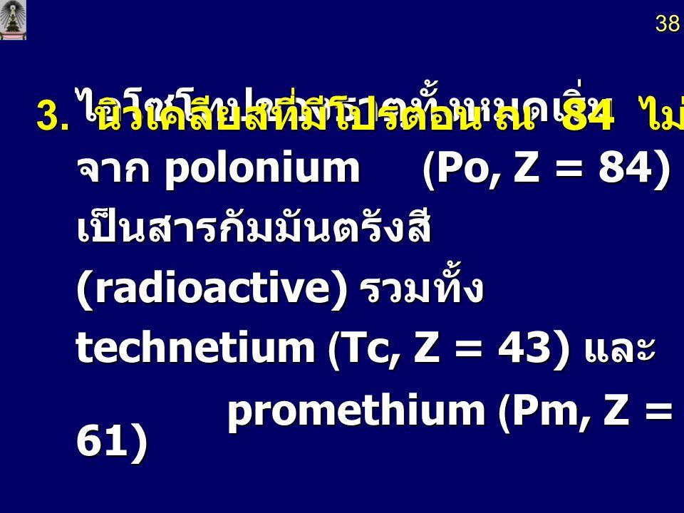 2. นิวเคลียสที่มีจำนวนโปรตอน และนิวตรอนเป็น เลขคู่ เสถียรกว่า นิวเคลียสที่มี จำนวนโปรตอน เลขคู่ เสถียรกว่า นิวเคลียสที่มี จำนวนโปรตอน และนิวตรอนเป็นเล
