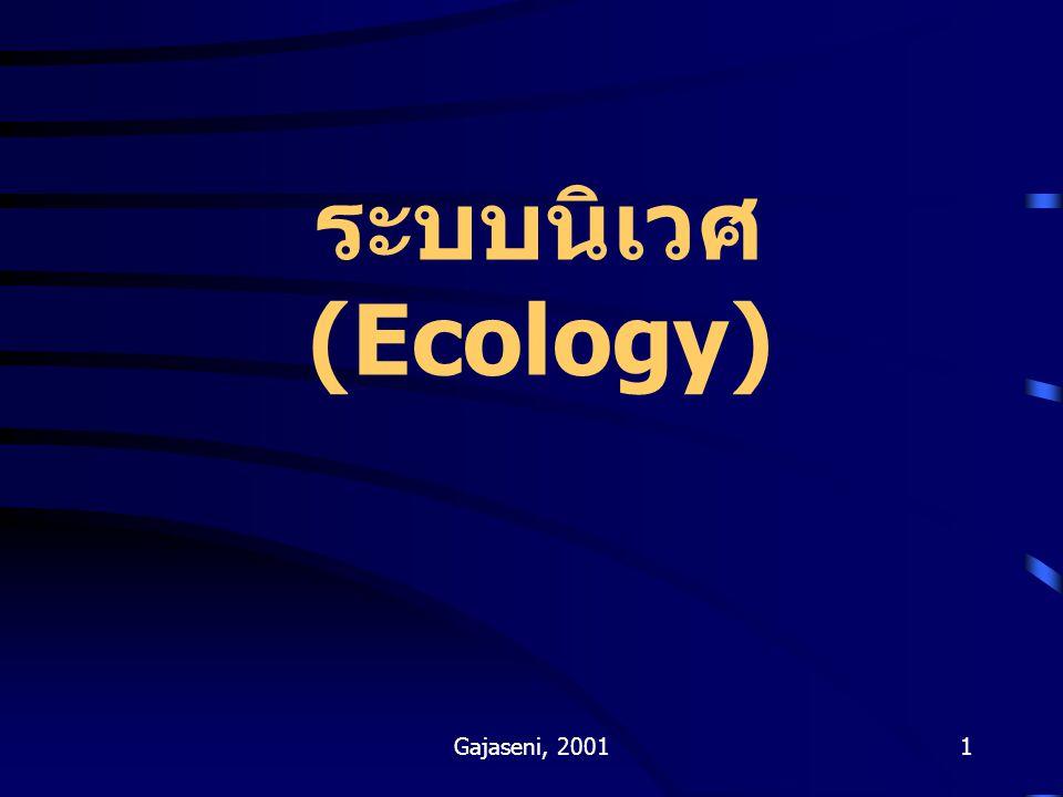 Gajaseni, 20012 ระบบนิเวศ คำจำกัดความ ระบบชีวิตที่เกิดจาก ปฏิสัมพันธ์ระหว่าง สังคมชีวิตกับสิ่งแวดล้อม