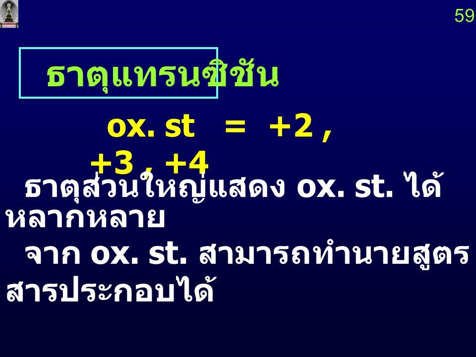ธาตุแทรนซิชัน ox. st = +2, +3, +4 ธาตุส่วนใหญ่แสดง ox. st. ได้ หลากหลาย 59 จาก ox. st. สามารถทำนายสูตร สารประกอบได้