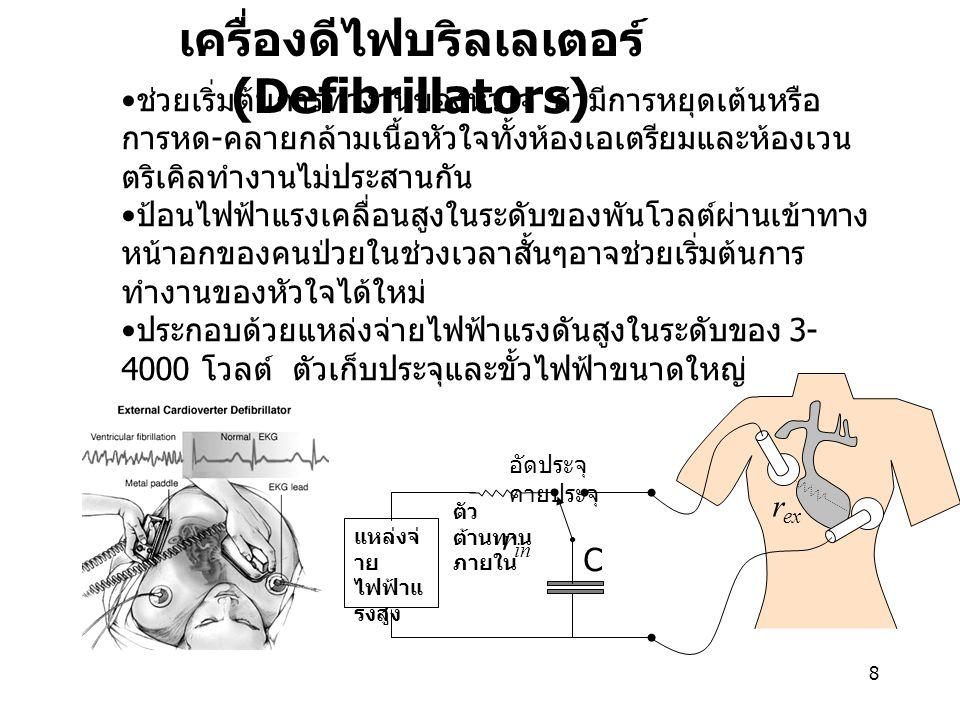 8 เครื่องดีไฟบริลเลเตอร์ (Defibrillators) ช่วยเริ่มต้นการทำงานของหัวใจ ถ้ามีการหยุดเต้นหรือ การหด - คลายกล้ามเนื้อหัวใจทั้งห้องเอเตรียมและห้องเวน ตริเ