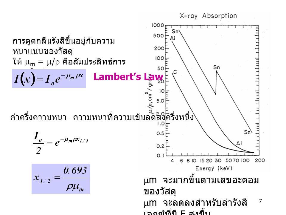 7 การดูดกลืนรังสีขึ้นอยู่กับความ หนาแน่นของวัสดุ ให้  m =  /  คือสัมประสิทธ์การ ดูดกลืนเชิงมวล  m จะมากขึ้นตามเลขอะตอม ของวัสดุ  m จะลดลงสำหรับลำ