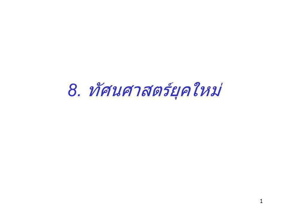 1 8. ทัศนศาสตร์ยุคใหม่