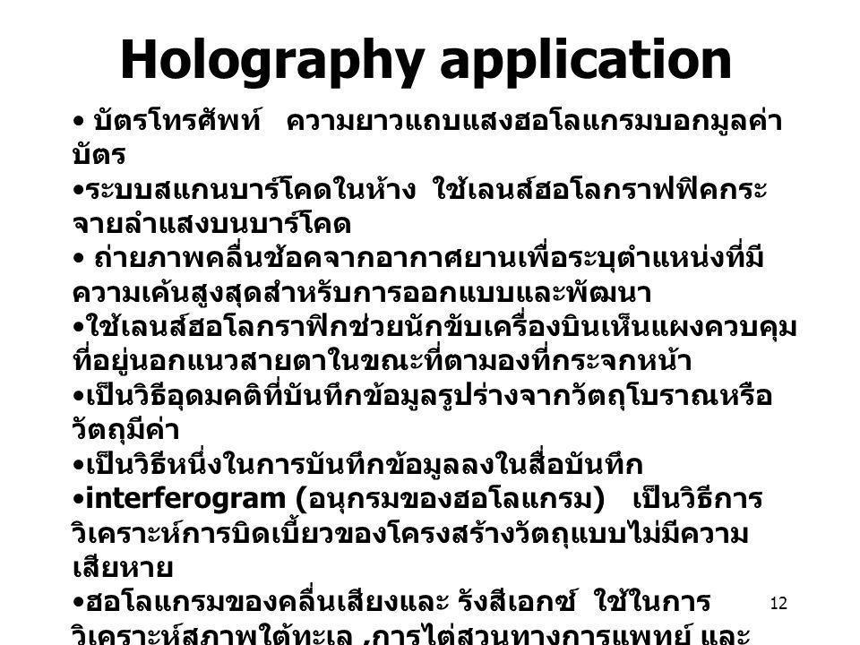 12 Holography application บัตรโทรศัพท์ ความยาวแถบแสงฮอโลแกรมบอกมูลค่า บัตร ระบบสแกนบาร์โคดในห้าง ใช้เลนส์ฮอโลกราฟฟิคกระ จายลำแสงบนบาร์โคด ถ่ายภาพคลื่น