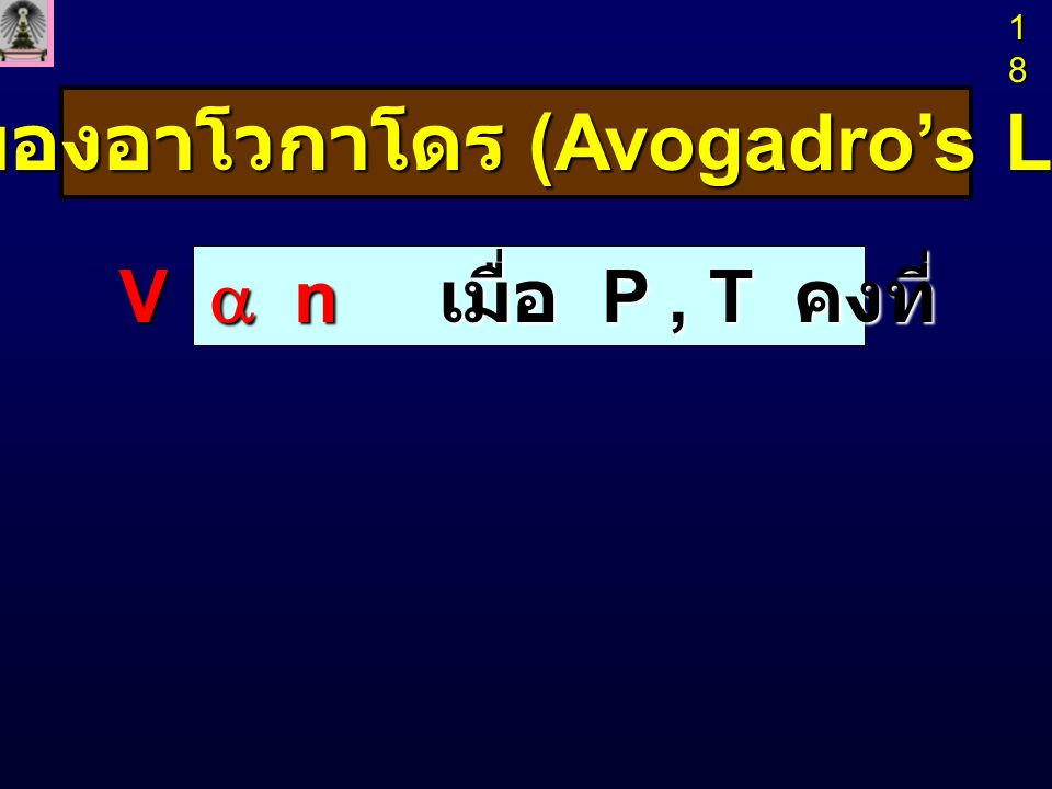 กฎของอาโวกาโดร (Avogadro's Law) V  n เมื่อ P, T คงที่ V  n เมื่อ P, T คงที่ 18181818