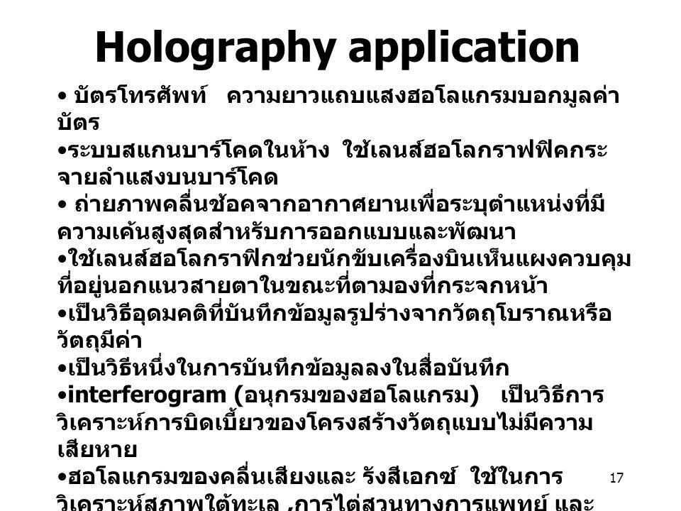 17 Holography application บัตรโทรศัพท์ ความยาวแถบแสงฮอโลแกรมบอกมูลค่า บัตร ระบบสแกนบาร์โคดในห้าง ใช้เลนส์ฮอโลกราฟฟิคกระ จายลำแสงบนบาร์โคด ถ่ายภาพคลื่น
