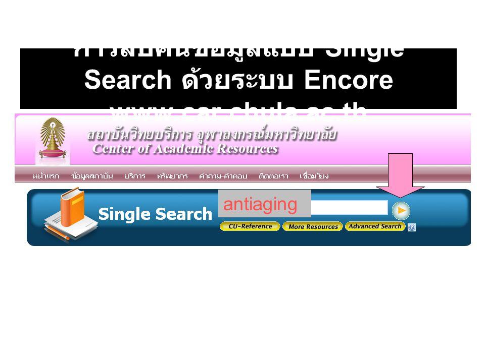 การสืบค้นข้อมูลแบบ Single Search ด้วยระบบ Encore www.car.chula.ac.th antiaging