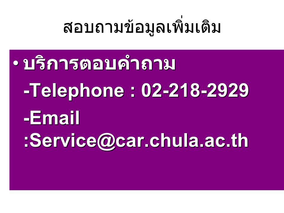 สอบถามข้อมูลเพิ่มเติม บริการตอบคำถาม บริการตอบคำถาม -Telephone : 02-218-2929 -Email :Service@car.chula.ac.th