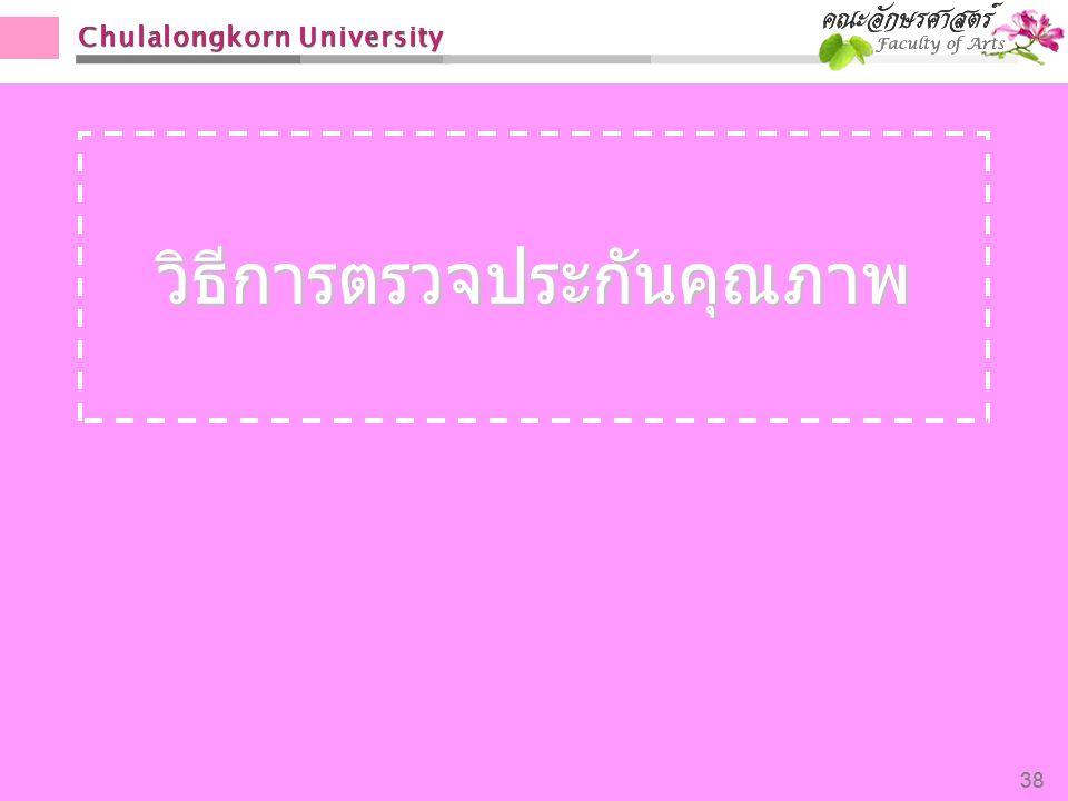 Chulalongkorn University 38 วิธีการตรวจประกันคุณภาพ
