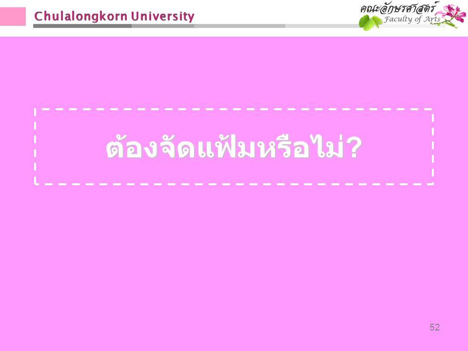 Chulalongkorn University 52 ต้องจัดแฟ้มหรือไม่ ?