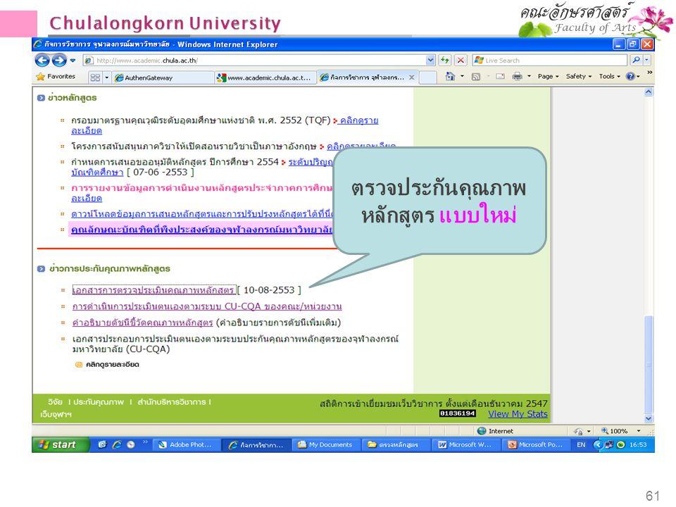 Chulalongkorn University 61 ตรวจประกันคุณภาพ หลักสูตร แบบใหม่