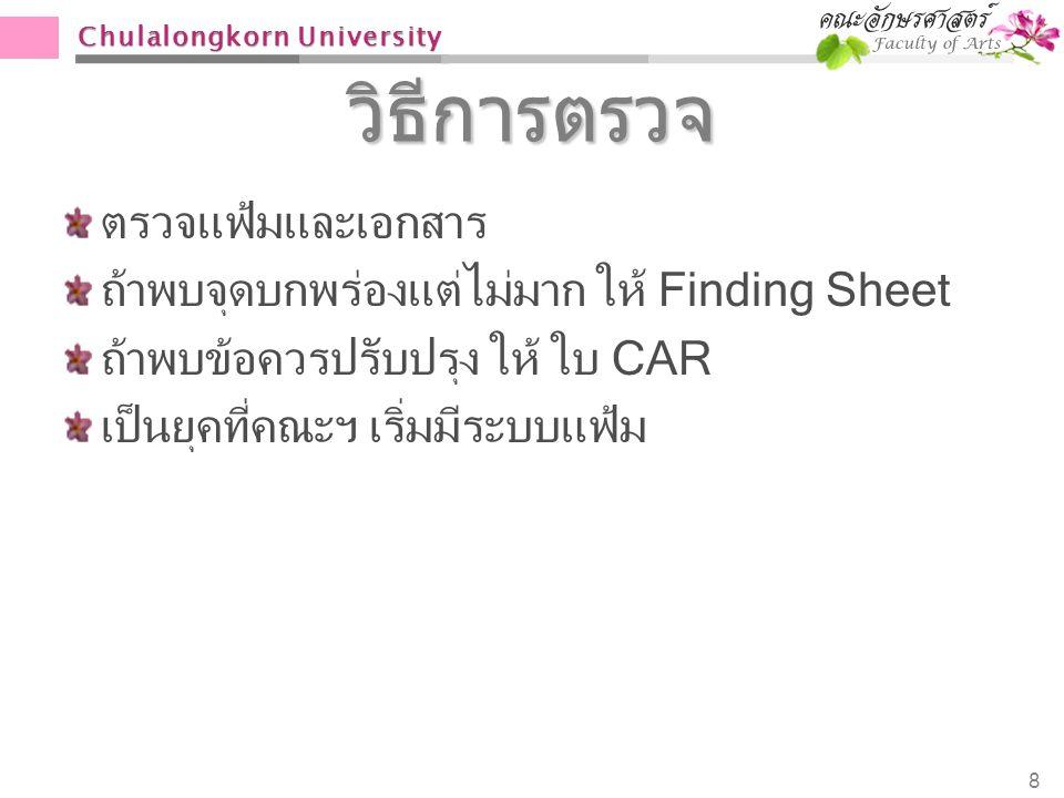 วิธีการตรวจ ตรวจแฟ้มและเอกสาร ถ้าพบจุดบกพร่องแต่ไม่มาก ให้ Finding Sheet ถ้าพบข้อควรปรับปรุง ให้ ใบ CAR เป็นยุคที่คณะฯ เริ่มมีระบบแฟ้ม 8