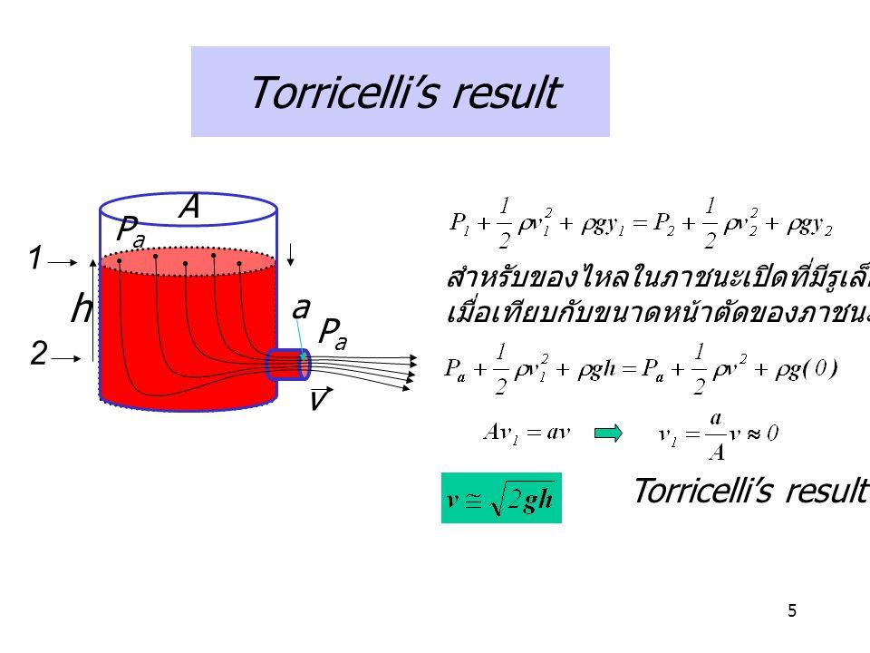5 PaPa PaPa v A a h สำหรับของไหลในภาชนะเปิดที่มีรูเล็กๆ เมื่อเทียบกับขนาดหน้าตัดของภาชนะ Torricelli's result 1 2
