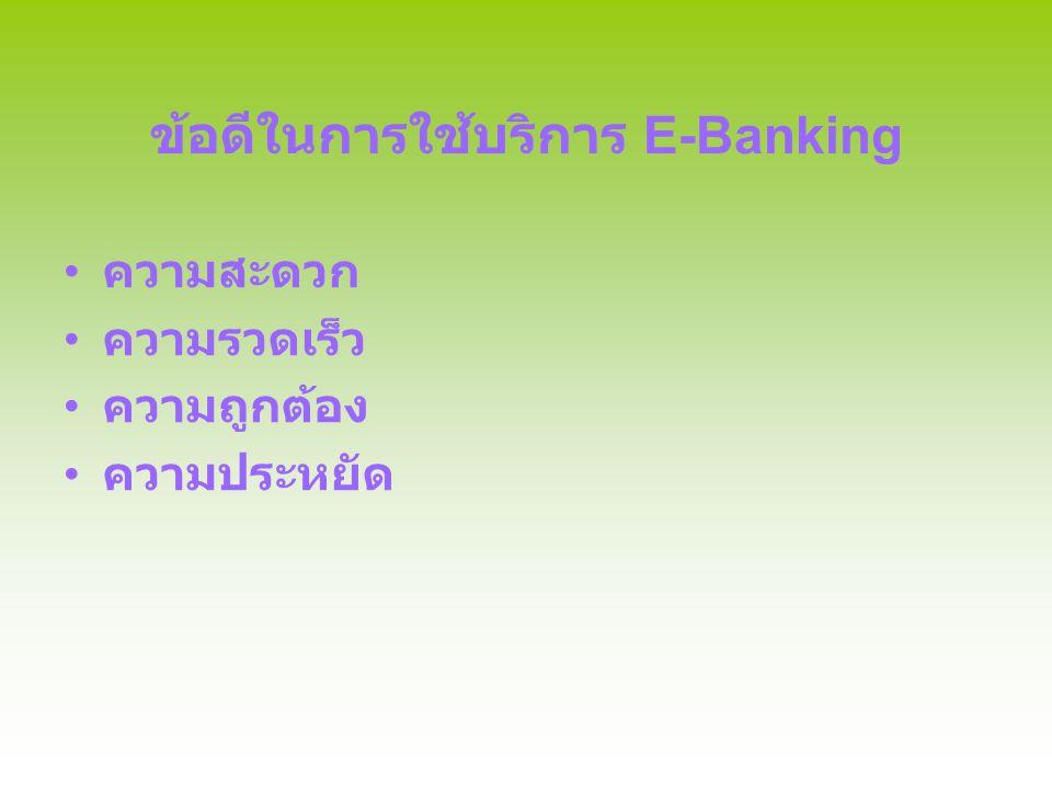 ปัญหาที่พบจากการให้บริการ E-Banking ในปัจจุบัน ความปลอดภัย ลูกค้าไม่เข้าใจระบบ แพร่หลายของผู้ใช้อินเทอร์เน็ตในประเทศ ไทยยังมีน้อย ขั้นตอนการสมัครขอใช้บริการยังยุ่งยาก และเสียเวลา ลูกค้ายังไม่คุ้นเคยต่อการใช้เทคโนโลยีใน การใช้บริการ