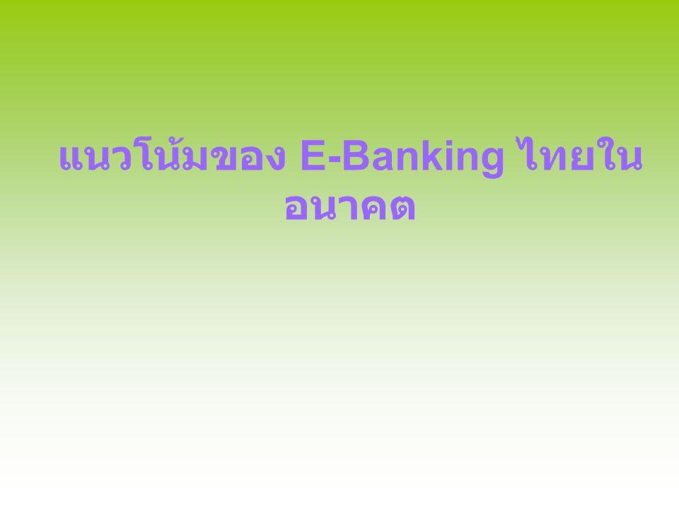 แนวโน้มของ E-Banking ไทยใน อนาคต
