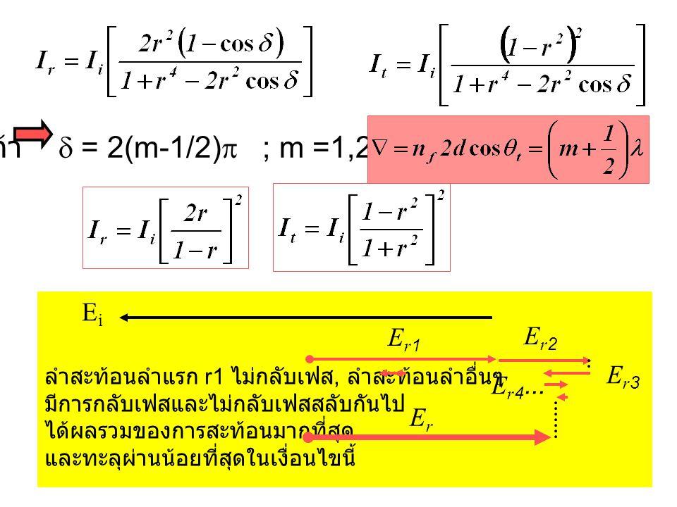 27 ลำสะท้อนลำแรก r1 ไม่กลับเฟส, ลำสะท้อนลำอื่นๆ มีการกลับเฟสและไม่กลับเฟสสลับกันไป ได้ผลรวมของการสะท้อนมากที่สุด และทะลุผ่านน้อยที่สุดในเงื่อนไขนี้ ถ้า  = 2(m-1/2)  ; m =1,2,..
