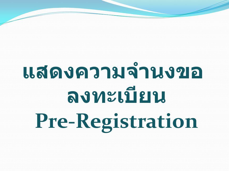 แสดงความจำนงขอ ลงทะเบียน Pre-Registration