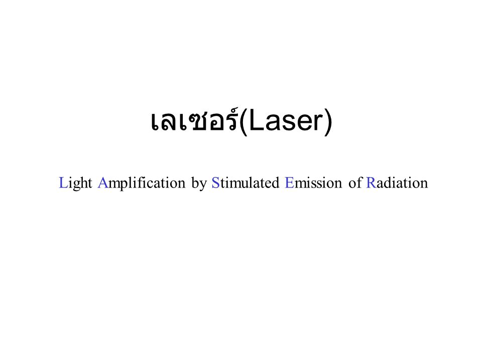 เลเซอร์ (Laser) Light Amplification by Stimulated Emission of Radiation