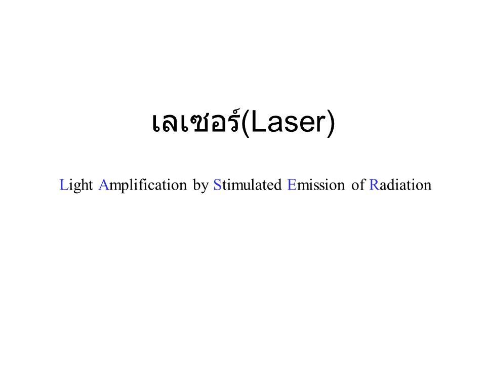 คุณสมบัติที่สำคัญของเลเซอร์ 1.เป็นแสงเอกรงค์ คือมีความยาวคลื่นค่า เดียว 2.