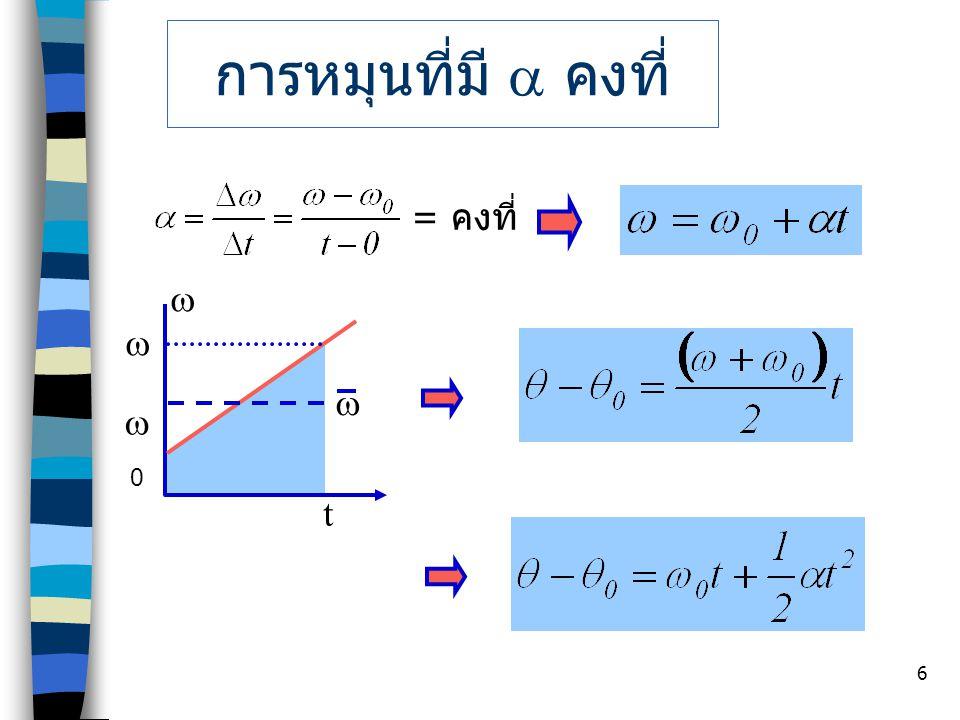 7 Ex ล้อขนาดรัศมี 30 cm ถูกเร่งจากหยุดนิ่ง ด้วย  คงที่ 0.6 rad/s 2 จงหาความเร่งสุทธิของจุดๆหนึ่งที่ขอบล้อขณะที่ วิ่งไปได้ 2 วินาที  v  =  0 +  t = 0.6(2) = 1.2 rad/s a C = v 2 /r =  2 r  =1.2 2 0.3 = 0.43 rad/s 2 a T =  r  =0.18 rad/s 2 a net = (0.43 2 + 0.18 2 ) 1/2 = 0.46 rad/s 2 aCaC aTaT a net 23 o