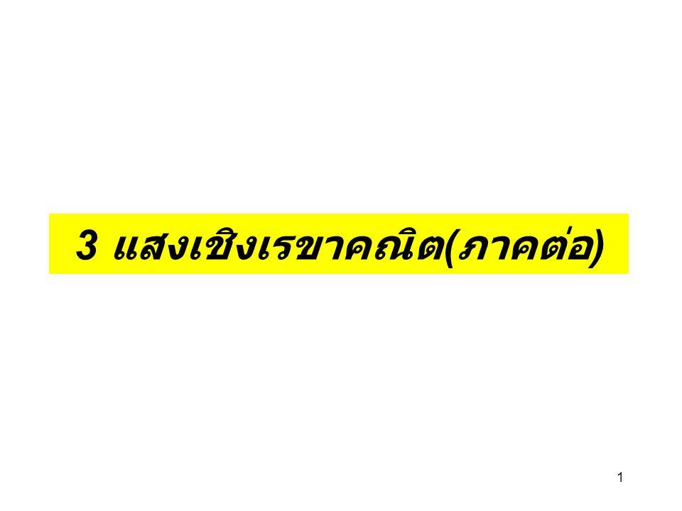 12 y1y1 11 1 2 y2y2 22 nmnm nmnm nlnl d สำหรับ เลนส์บาง