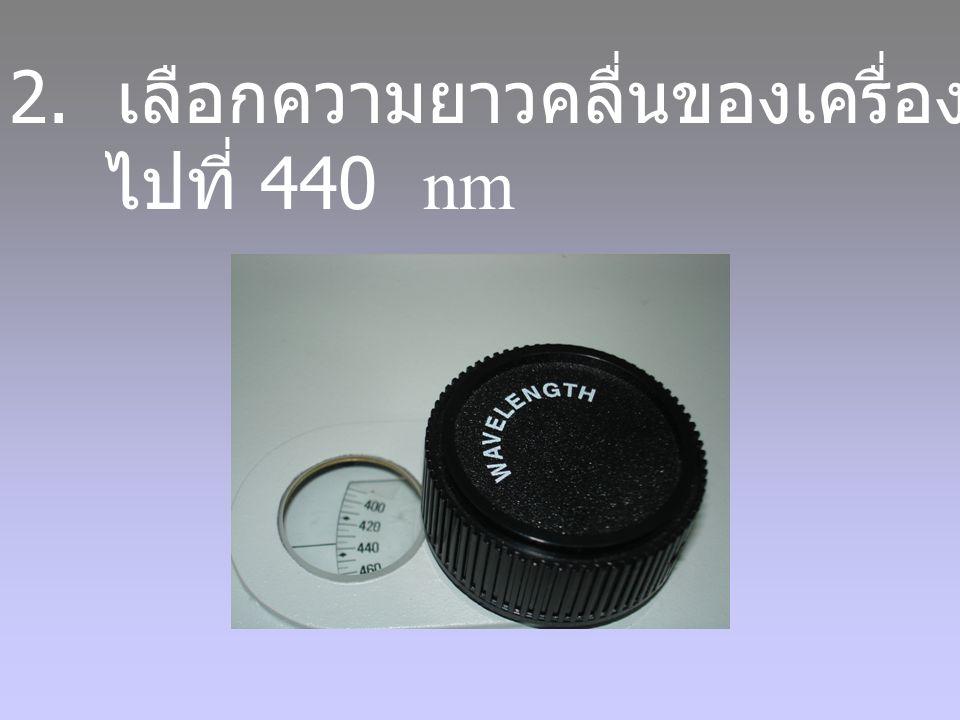 2. เลือกความยาวคลื่นของเครื่อง spectronic ไปที่ 440 nm