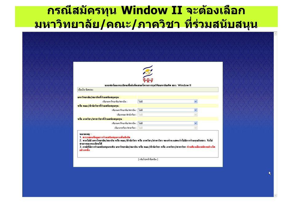 กรณีสมัครทุน Window II จะต้องเลือก มหาวิทยาลัย / คณะ / ภาควิชา ที่ร่วมสนับสนุน