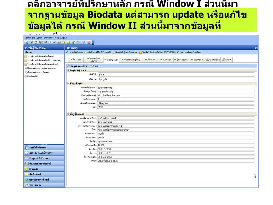 คลิกอาจารย์ที่ปรึกษาหลัก กรณี Window I ส่วนนี้มา จากฐานข้อมูล Biodata แต่สามารถ update หรือแก้ไข ข้อมูลได้ กรณี Window II ส่วนนี้มาจากข้อมูลที่ ลงทะเบ
