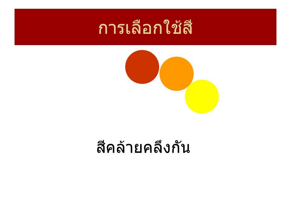 การเลือกใช้สี สีคล้ายคลึงกัน