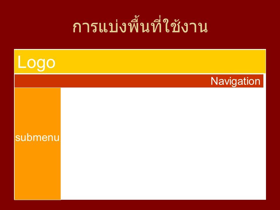 การแบ่งพื้นที่ใช้งาน Logo submenu Navigation