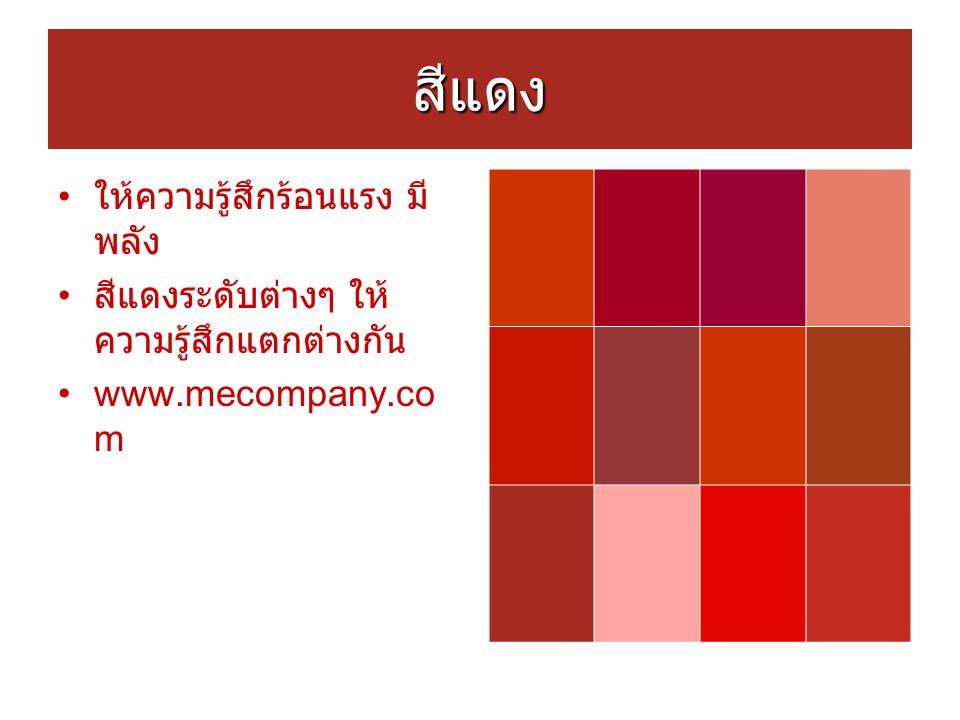 สีแดง ให้ความรู้สึกร้อนแรง มี พลัง สีแดงระดับต่างๆ ให้ ความรู้สึกแตกต่างกัน www.mecompany.co m
