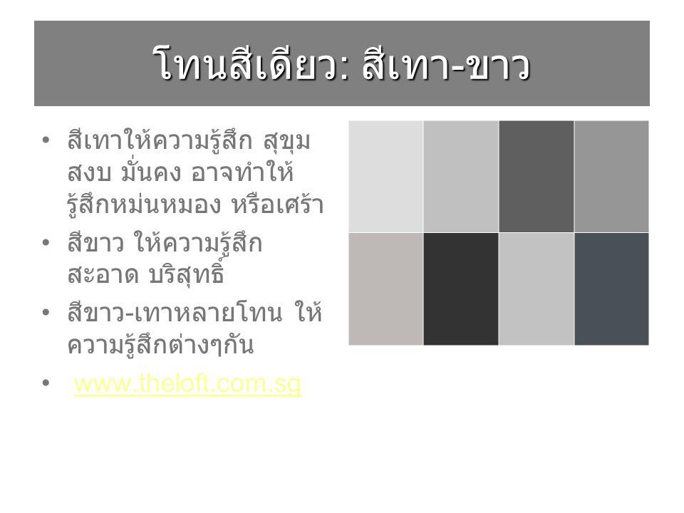 โทนสีเดียว : สีเทา - ขาว สีเทาให้ความรู้สึก สุขุม สงบ มั่นคง อาจทำให้ รู้สึกหม่นหมอง หรือเศร้า สีขาว ให้ความรู้สึก สะอาด บริสุทธิ์ สีขาว - เทาหลายโทน