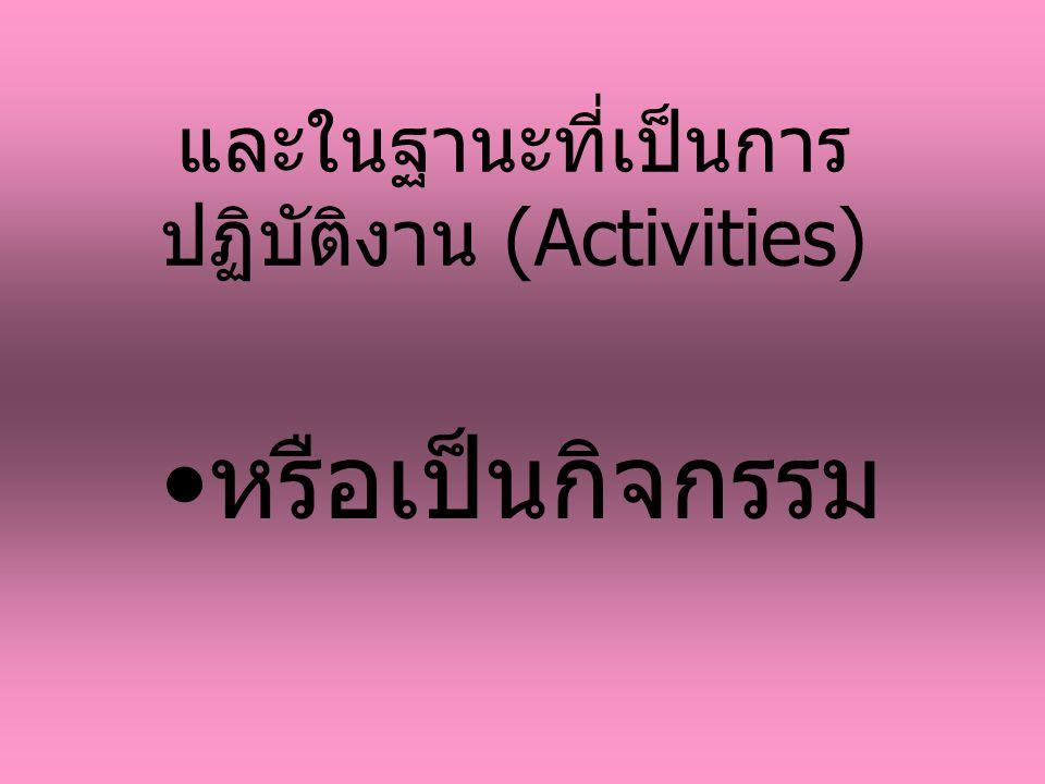 และในฐานะที่เป็นการ ปฏิบัติงาน (Activities) หรือเป็นกิจกรรม