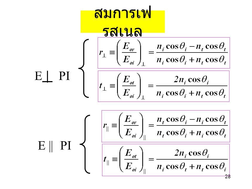 28 สมการเฟ รสเนล E | PI E || PI