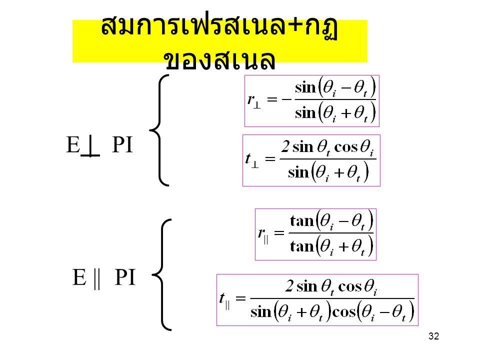 32 สมการเฟรสเนล + กฏ ของสเนล E | PI E || PI