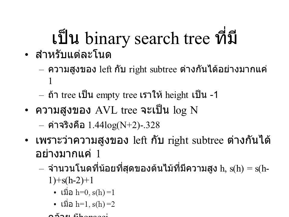 เป็น binary search tree ที่มี สำหรับแต่ละโนด – ความสูงของ left กับ right subtree ต่างกันได้อย่างมากแค่ 1 – ถ้า tree เป็น empty tree เราให้ height เป็น