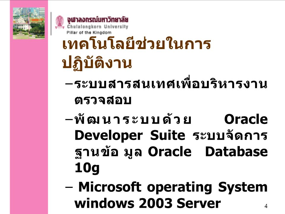4 เทคโนโลยีช่วยในการ ปฏิบัติงาน – ระบบสารสนเทศเพื่อบริหารงาน ตรวจสอบ – พัฒนาระบบด้วย Oracle Developer Suite ระบบจัดการ ฐานข้อ มูล Oracle Database 10g – Microsoft operating System windows 2003 Server –Client Microsoft window XP