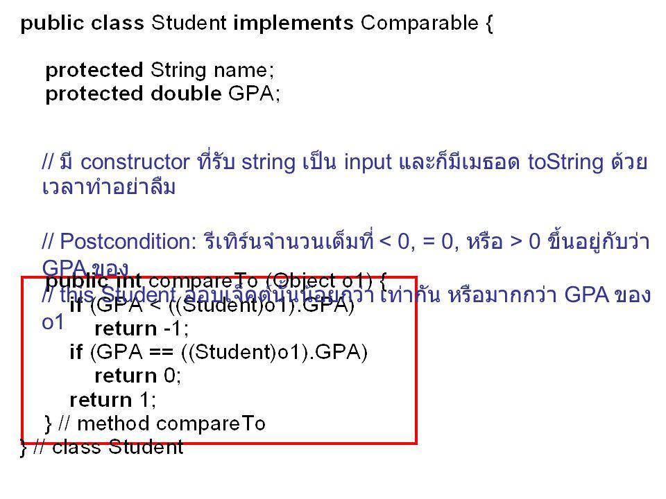 // มี constructor ที่รับ string เป็น input และก็มีเมธอด toString ด้วย เวลาทำอย่าลืม // Postcondition: รีเทิร์นจำนวนเต็มที่ 0 ขึ้นอยู่กับว่า GPA ของ //